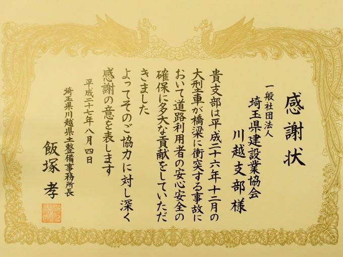 埼玉県川越県土整備事務所からの感謝状