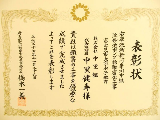 埼玉県県土づくり優秀建設工事施工者表彰