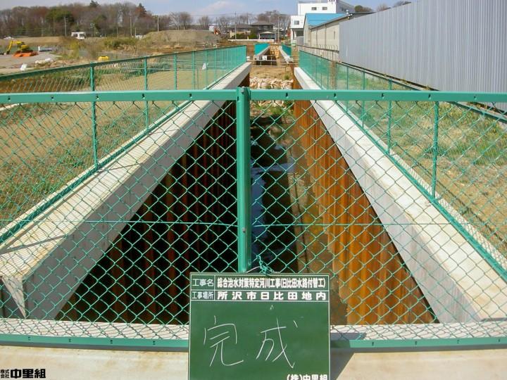 日比田水路付替工の写真