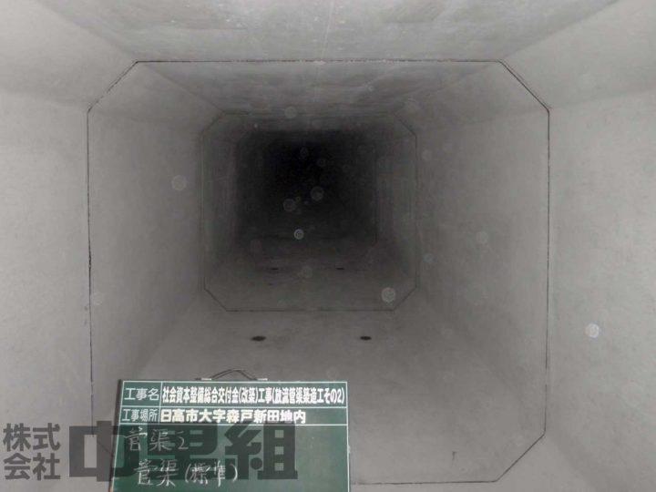 放流管渠築造工その2の写真