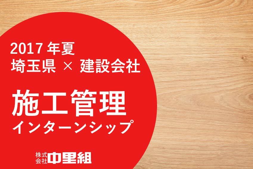 2017年夏 埼玉県で開催する建設会社中里組インターンシップのイメージ