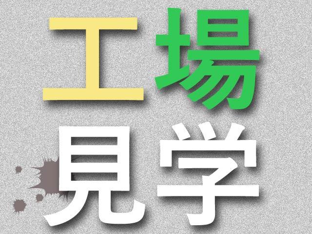 新入社員研修:埼玉県の生コン工場見学のイメージ