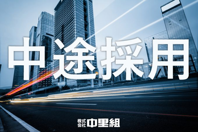 埼玉県朝霞市で土木建設会社の求人なら中里組のイメージ