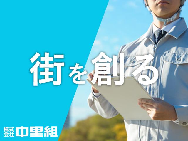 建設会社中里組は和光市からも新卒採用エントリー募集中のイメージ