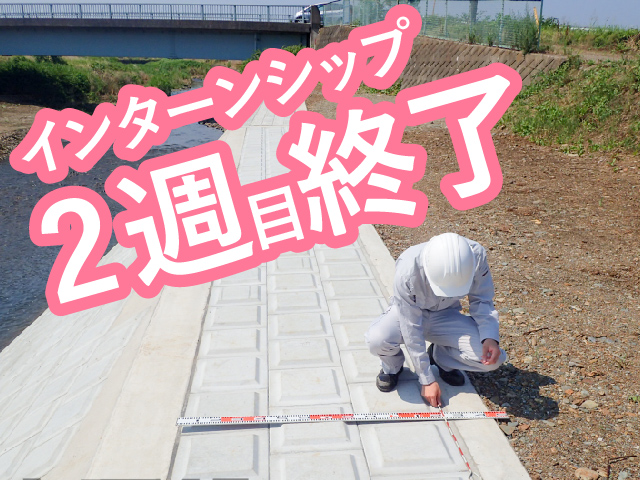 <埼玉県開催>建設会社で施工管理インターンシップ 2週目のイメージ
