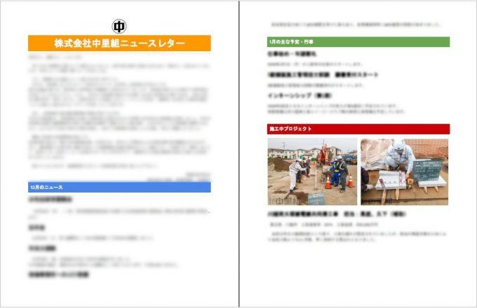 内定者限定ニュースレターで伝えている3つの内容のイメージ