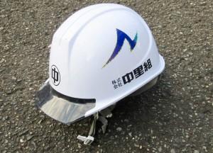 埼玉県川越市の建設会社中里組ヘルメット