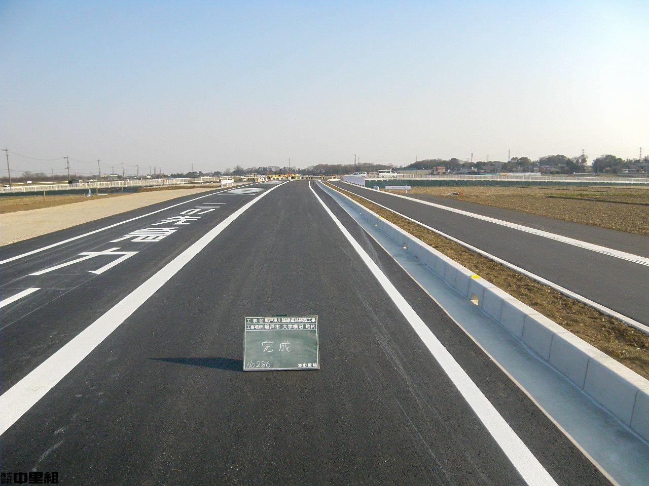 道路築造工事の写真