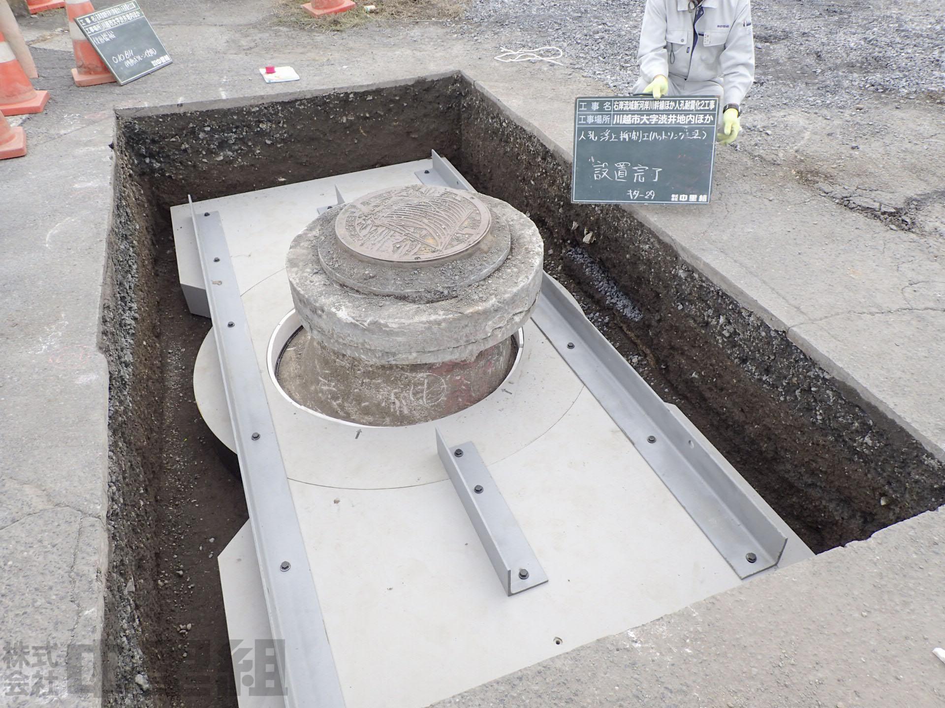 人孔耐震化2工事の写真