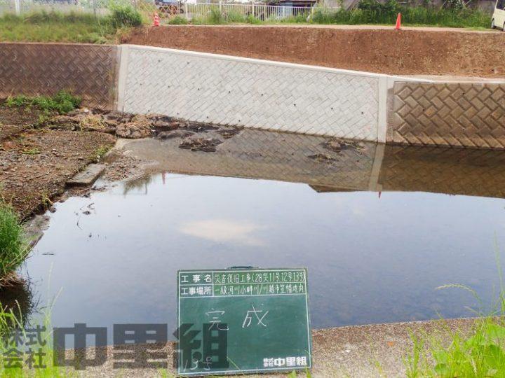 災害復旧工事の写真