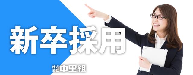 【埼玉県の建設会社中里組】2021新卒採用エントリー受付中のイメージ