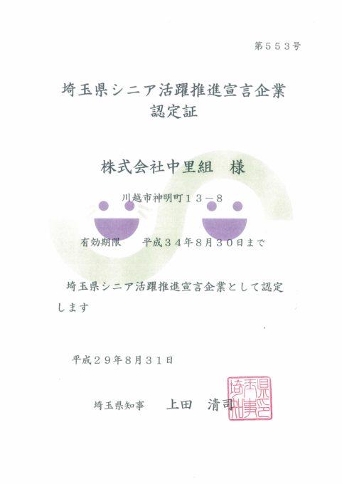 埼玉県シニア活躍推進宣言企業